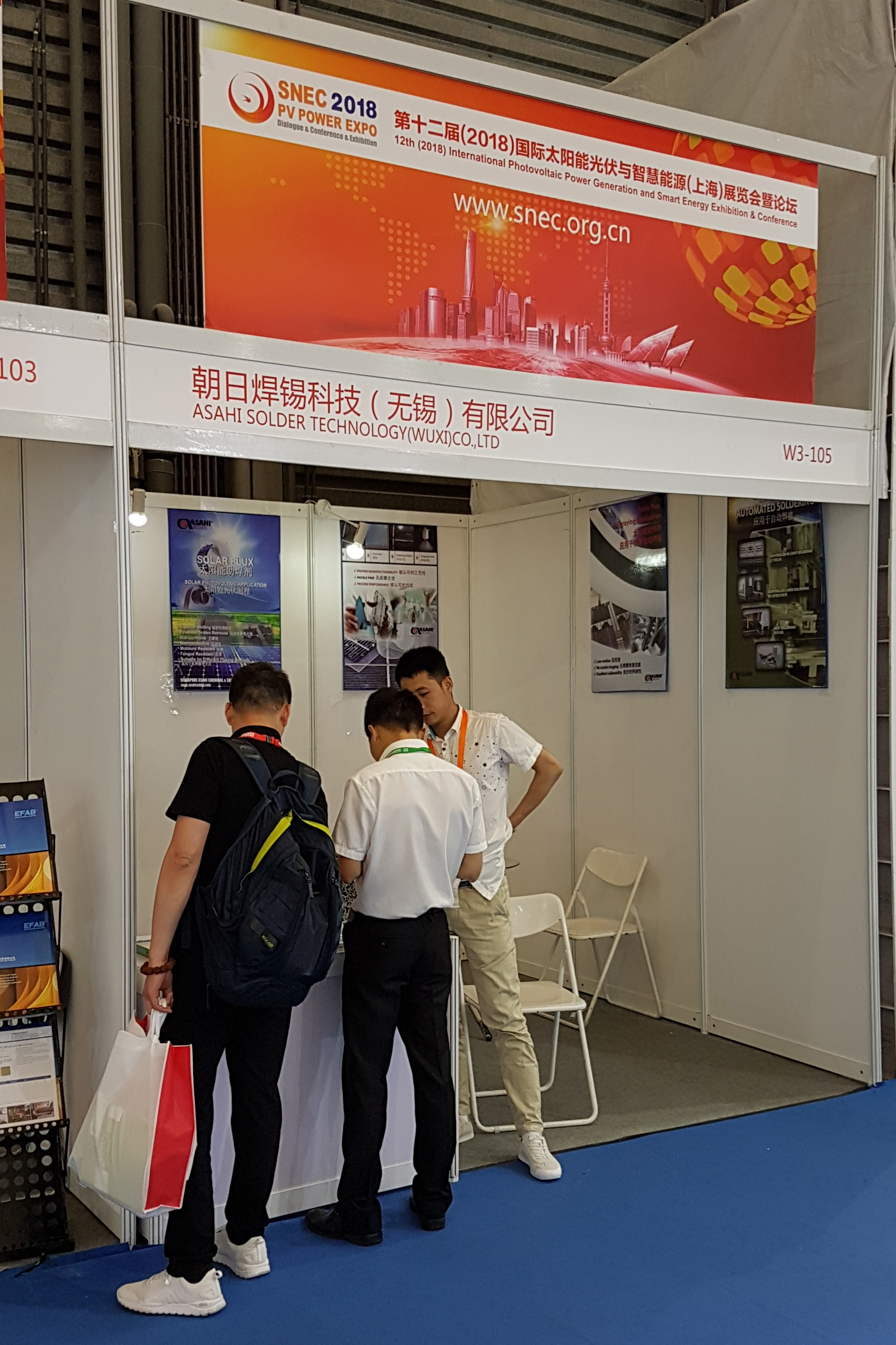 International Photovoltaic Power Generation and Smart Energy Conference & Exhibition (SNEC)